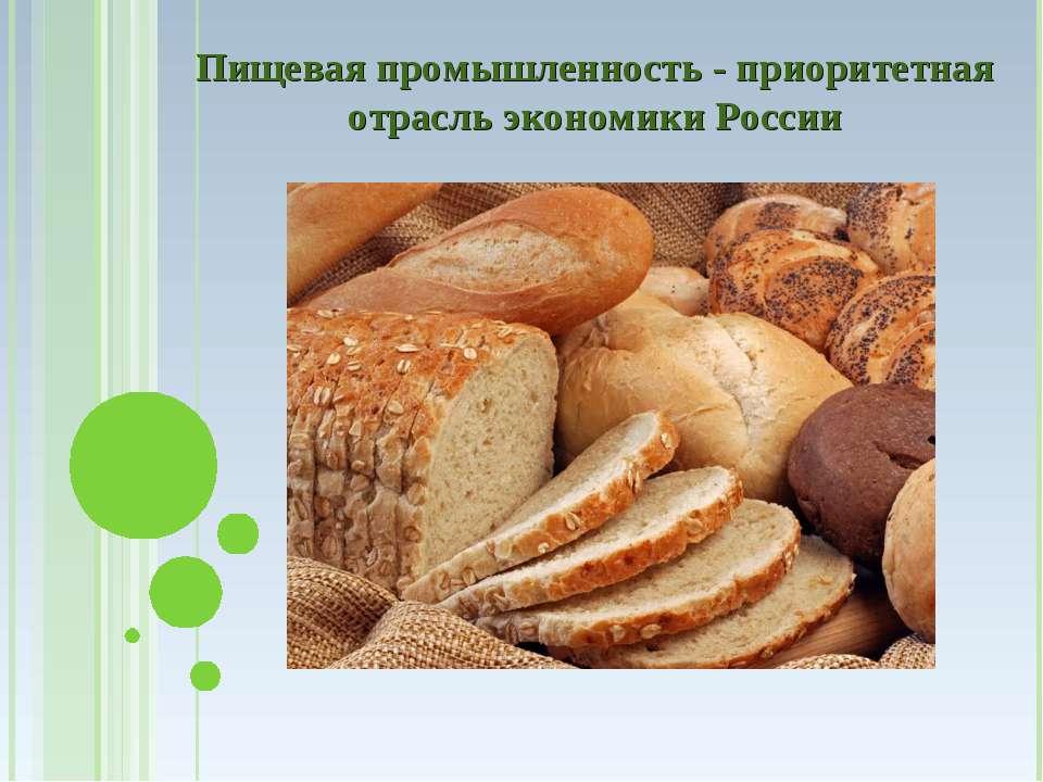 Пищевая промышленность - приоритетная отрасль экономики России