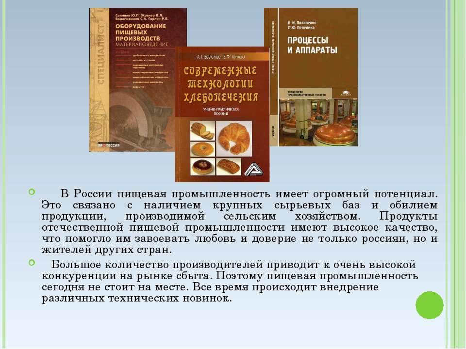 В России пищевая промышленность имеет огромный потенциал. Это связано с налич...