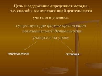 Цель и содержание определяют методы, т.е. способы взаимосвязанной деятельност...