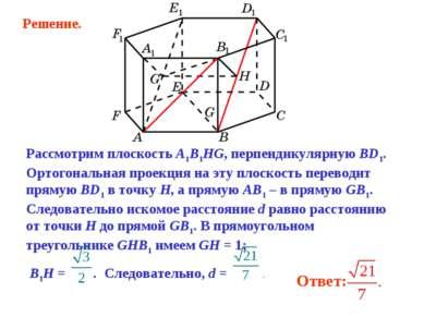 Рассмотрим плоскость A1B1HG, перпендикулярную BD1. Ортогональная проекция на ...
