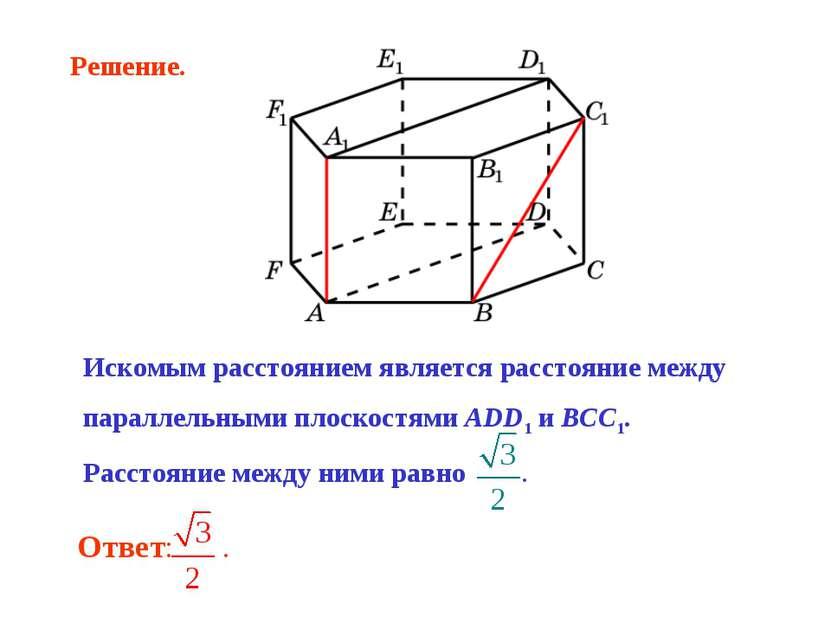 Искомым расстоянием является расстояние между параллельными плоскостями ADD1 ...