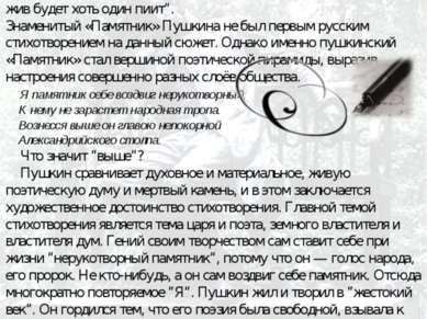 """Подводя своеобразный итог своей жизни, Пушкин пишет стихотворение """"Я памятник..."""