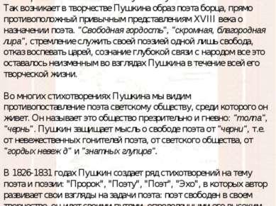 """В 1815 году Пушкин пишет стихотворение """"К Лицинию"""". Вспоминая римского сатири..."""