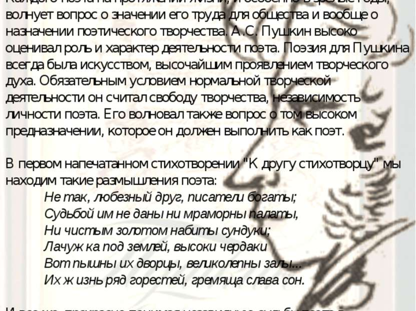 Пушкин о назначении поэта и поэзии На берег выброшен грозою, Я гимны прежние ...