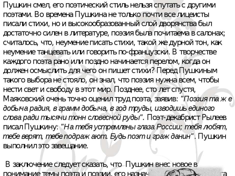 Пушкин требует от поэзии истины и выражения чувств, он далек от классицизма Ж...
