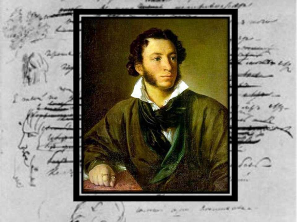 Александр сергеевич пушкин - величайший поэт россии