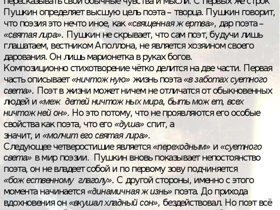 Стихотворение «Поэт» (1827г) относится ко второму этапу творчества А.С.Пушкин...