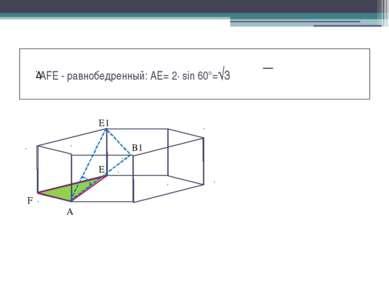 AFE - равнобедренный: АЕ= 2· sin 60°=√3 F A E E1 В1
