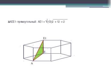 AEE1- прямоугольный: АЕ1 = √(√3)2 + 12 = 2 E1 A E