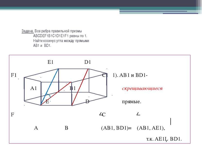 Задача. Все ребра правильной призмы ABCDEF1B1C1D1E1F1 равны по 1. Найти косин...
