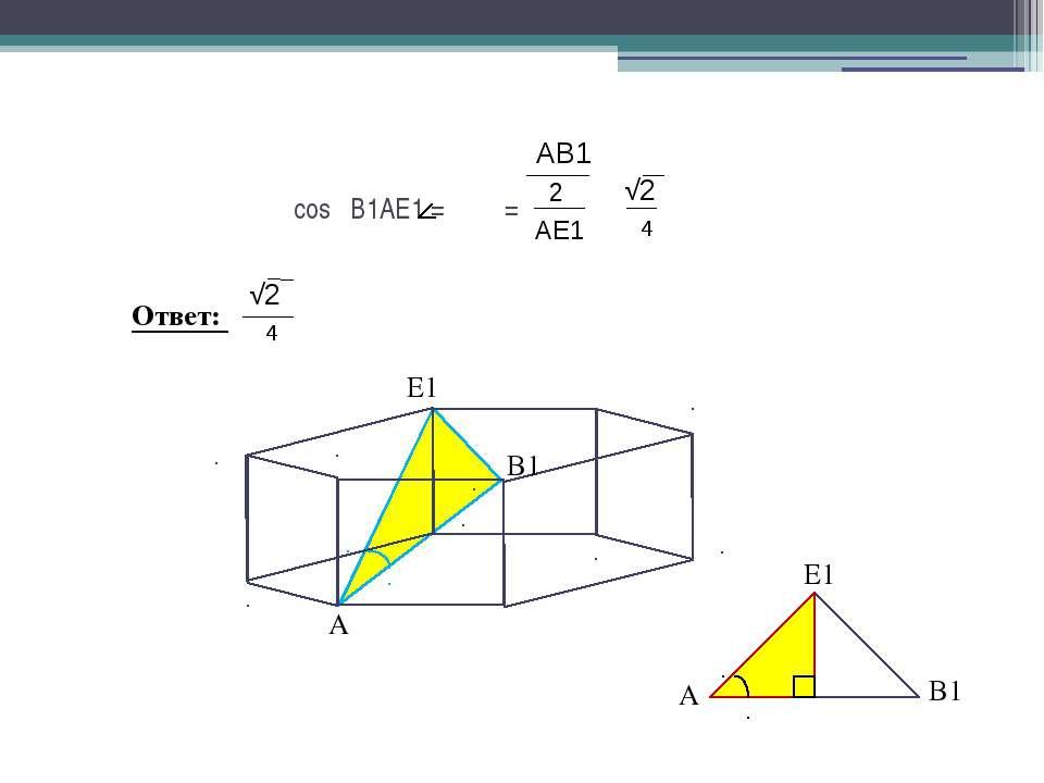cos В1АЕ1 = = А В1 Е1 А В1 Е1 Ответ: АВ1 2 АЕ1 √2 4 √2 4