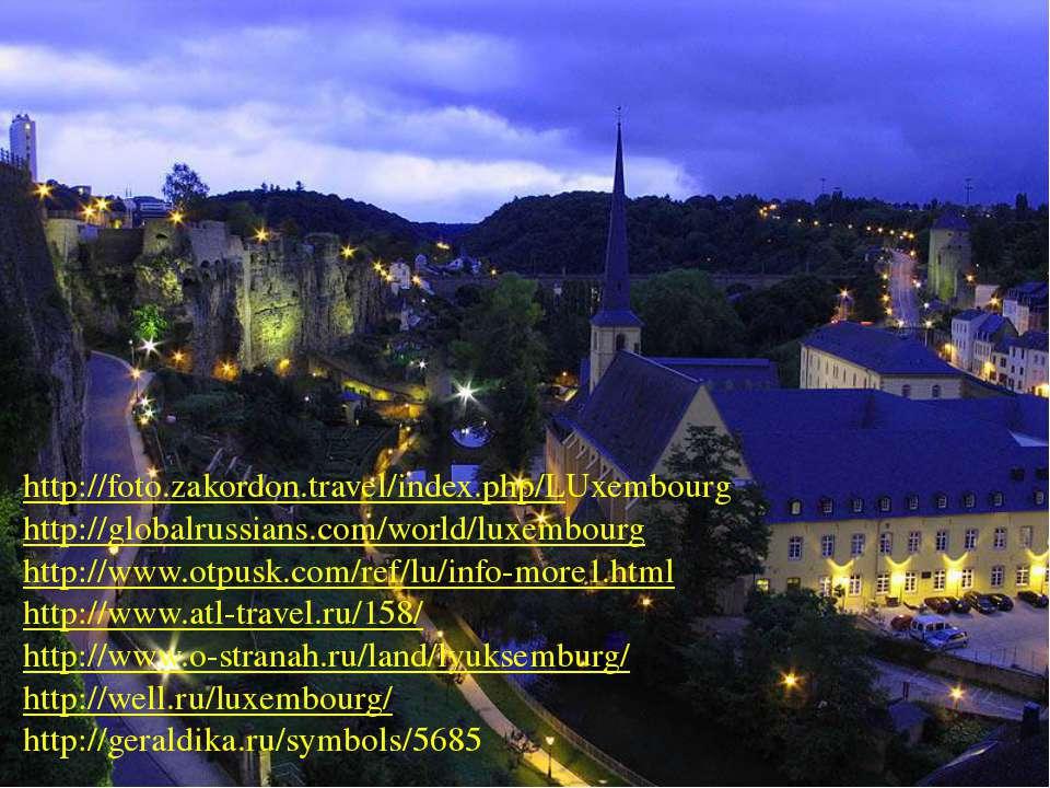 http://www.luxemburg.ru/gallery/9 http://foto.zakordon.travel/index.php/LUxem...