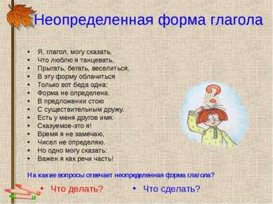 Неопределенная форма глагола Я, глагол, могу сказать, Что люблю я танцевать, ...