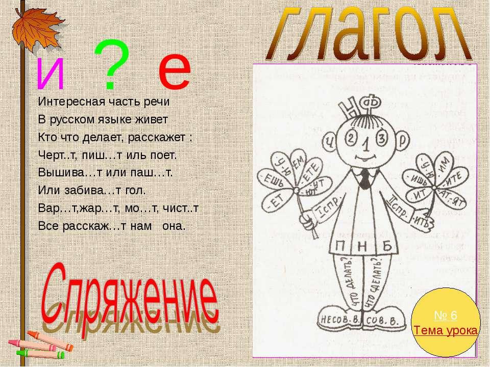 Интересная часть речи В русском языке живет Кто что делает, расскажет : Черт....