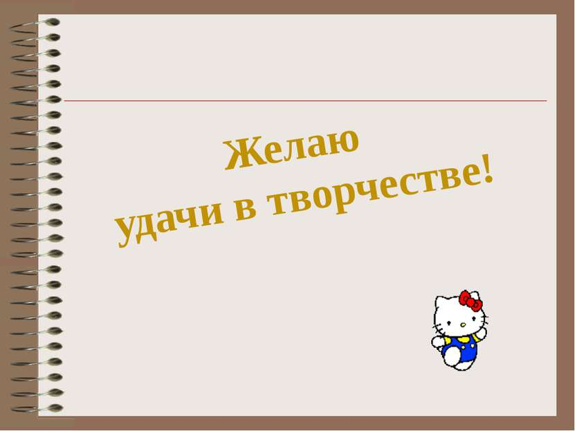 Желаю удачи в творчестве!