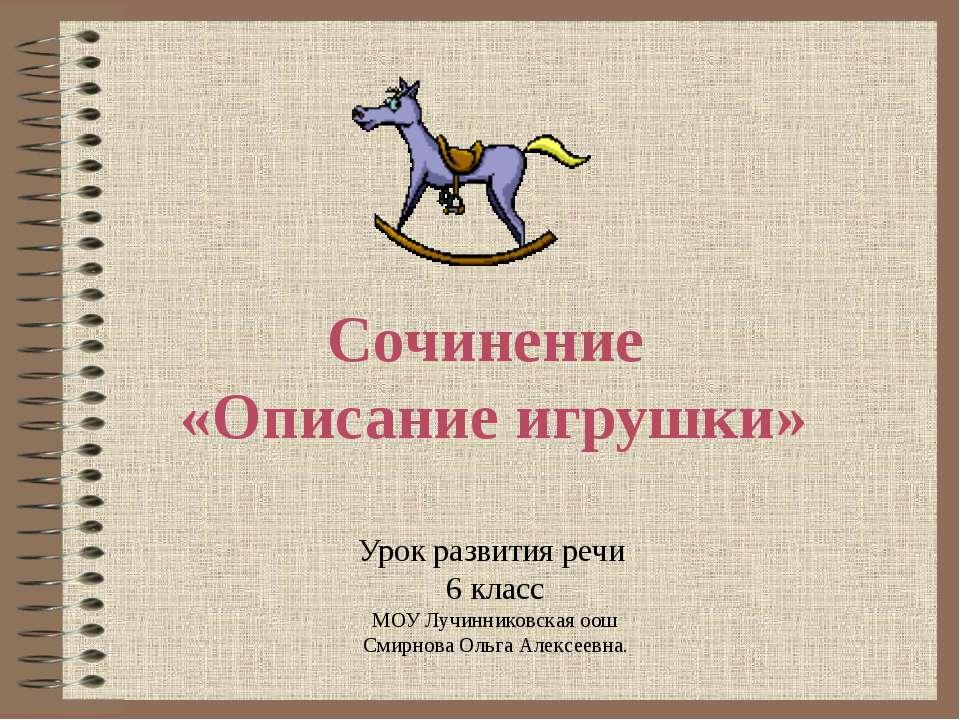 Урок развития речи 6 класс МОУ Лучинниковская оош Смирнова Ольга Алексеевна. ...