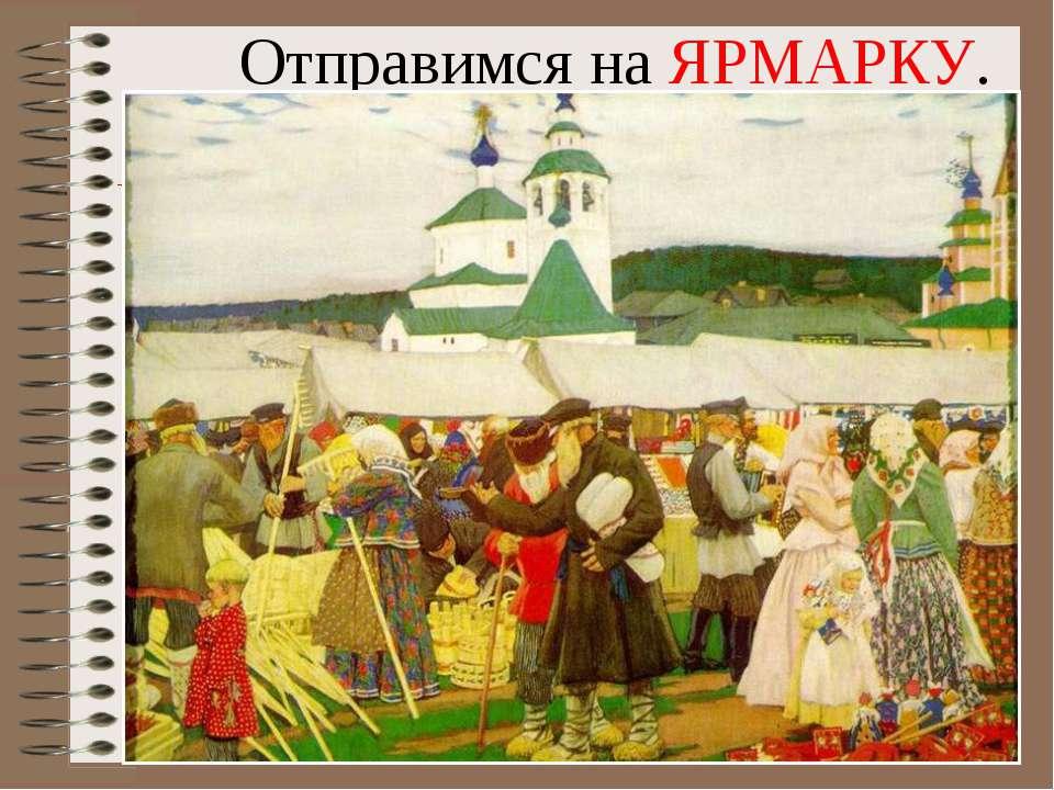 Отправимся на ЯРМАРКУ.