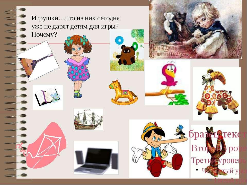 Игрушки…что из них сегодня уже не дарят детям для игры? Почему?