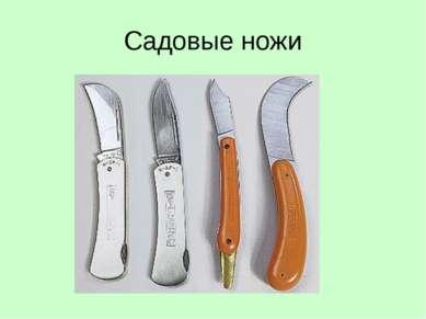 Садовые ножи