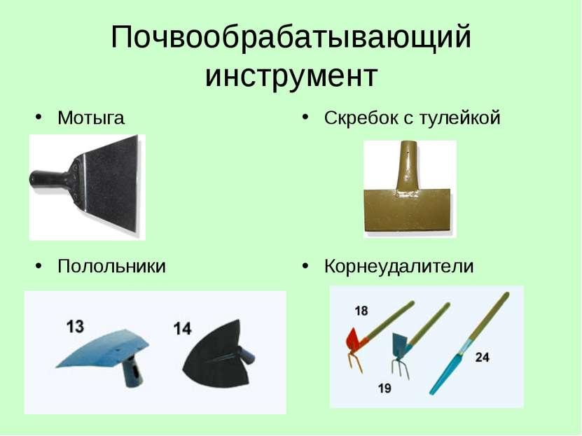 Почвообрабатывающий инструмент Мотыга Скребок с тулейкой Полольники Корнеудал...