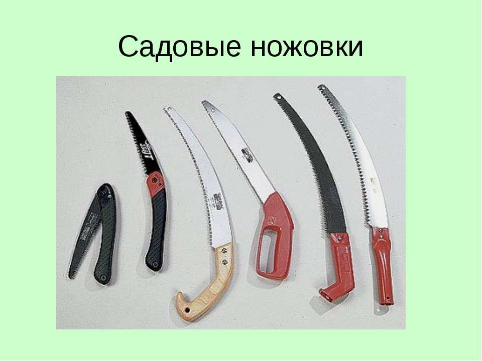 Садовые ножовки