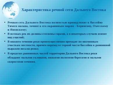 Характеристика речной сети Дальнего Востока Речная сеть Дальнего Востока полн...