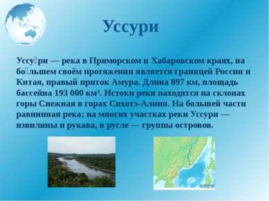 Уссури Уссу ри — река в Приморском и Хабаровском краях, на бо льшем своём про...