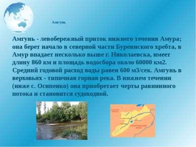 Амгунь Амгунь - левобережный приток нижнего течения Амура; она берет начало в...