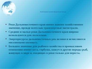 Хозяйственное значение Дальневосточных рек Реки Дальневосточного края имеют в...