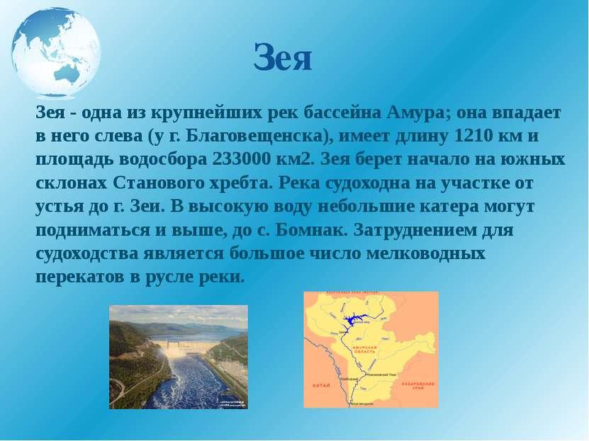 Зея Зея - одна из крупнейших рек бассейна Амура; она впадает в него слева (у ...