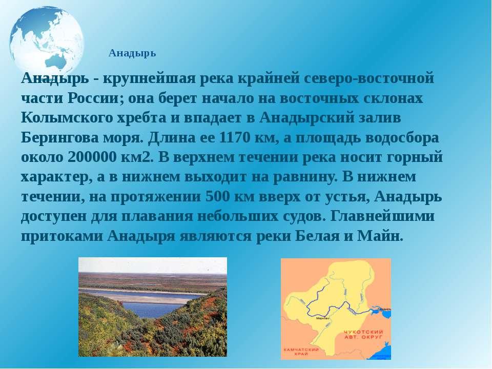 Анадырь Анадырь - крупнейшая река крайней северо-восточной части России; она ...