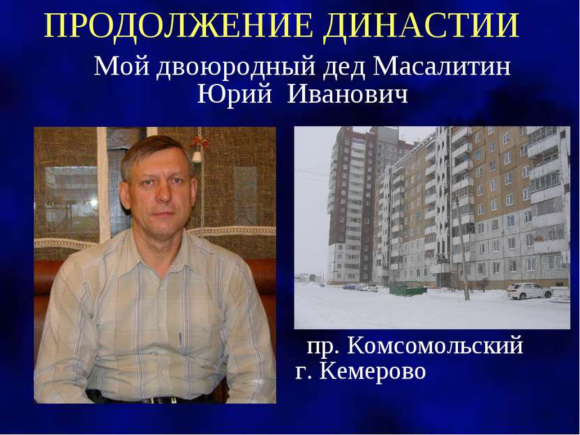 ПРОДОЛЖЕНИЕ ДИНАСТИИ Мой двоюродный дед Масалитин Юрий Иванович пр. Комсомоль...