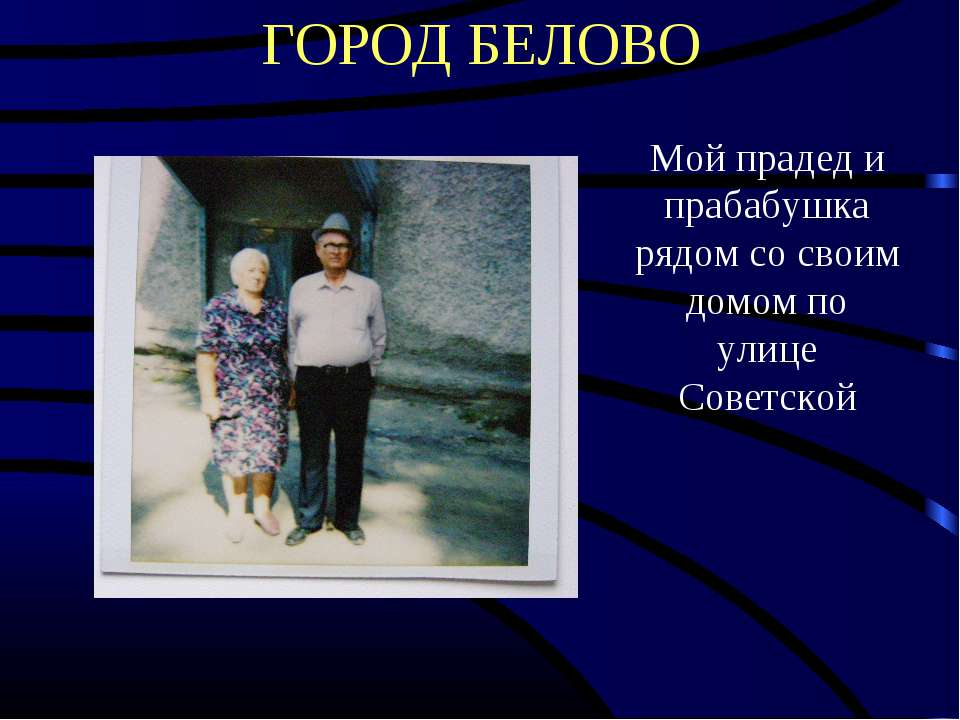 ГОРОД БЕЛОВО Мой прадед и прабабушка рядом со своим домом по улице Советской