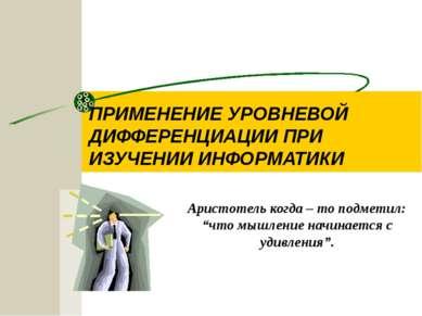 ПРИМЕНЕНИЕ УРОВНЕВОЙ ДИФФЕРЕНЦИАЦИИ ПРИ ИЗУЧЕНИИ ИНФОРМАТИКИ Аристотель когда...