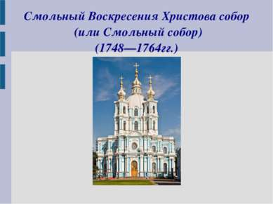 Смольный Воскресения Христова собор (или Смольный собор) (1748—1764гг.)