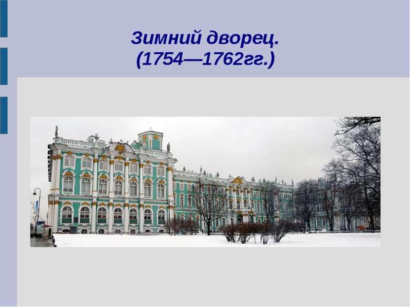 Зимний дворец. (1754—1762гг.)