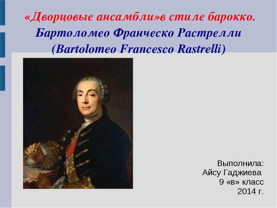 «Дворцовые ансамбли»в стиле барокко. Бартоломео Франческо Растрелли (Bartolom...