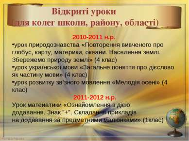 * Відкриті уроки (для колег школи, району, області) 2010-2011 н.р. урок приро...