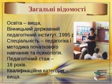 * Загальні відомості Освіта – вища, Вінницький державний педагогічний інститу...