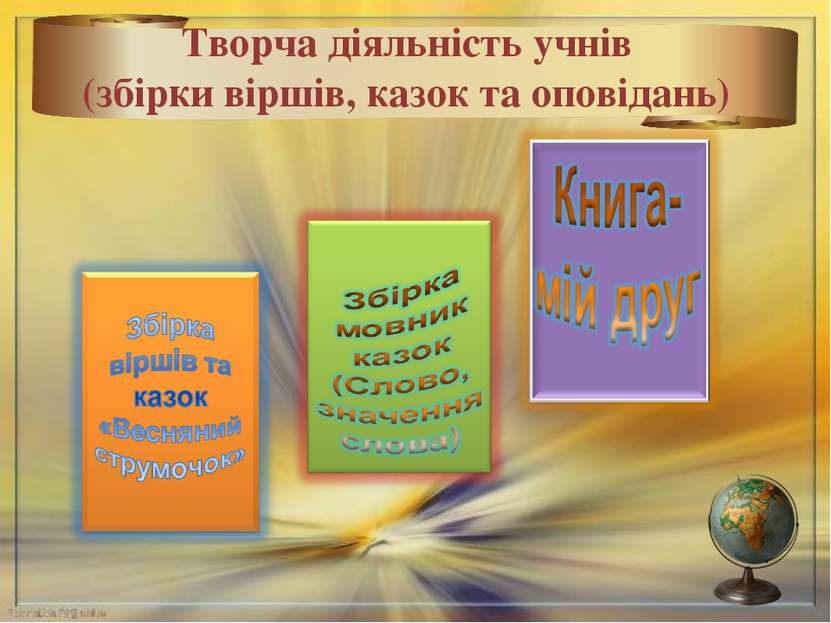 * Творча діяльність учнів (збірки віршів, казок та оповідань)