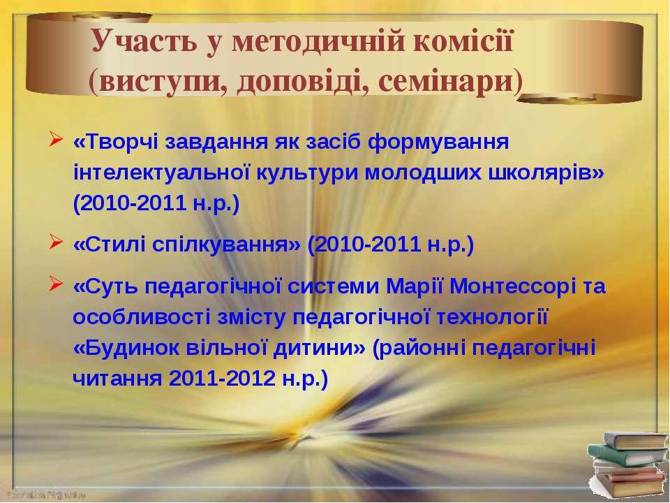 * Участь у методичній комісії (виступи, доповіді, семінари) «Творчі завдання ...