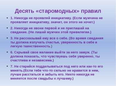 Десять «старомодных» правил 1. Никогда не проявляй инициативу. (Если мужчина ...