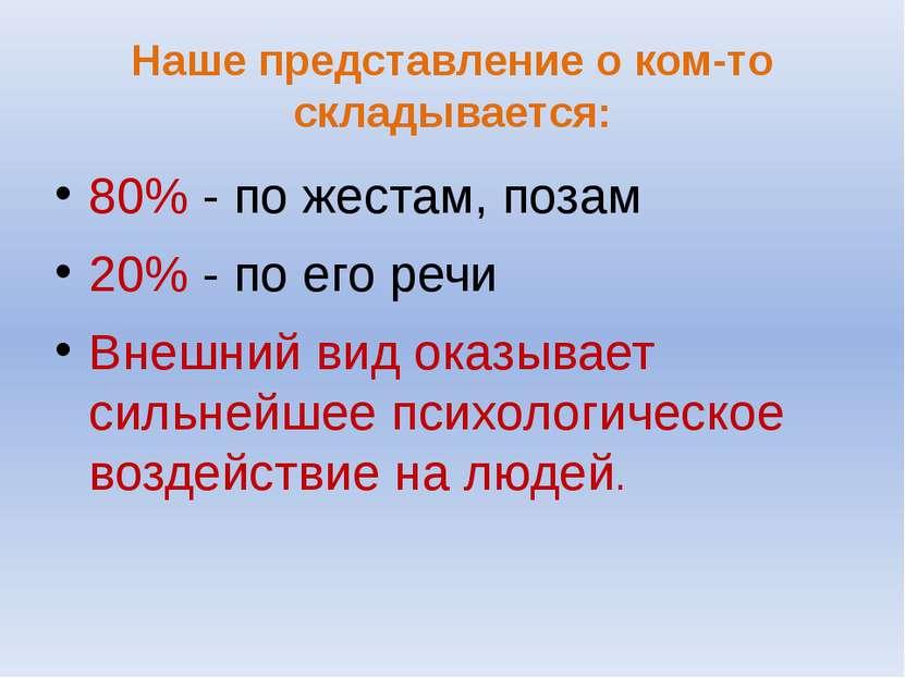 Наше представление о ком-то складывается: 80% - по жестам, позам 20% - по его...