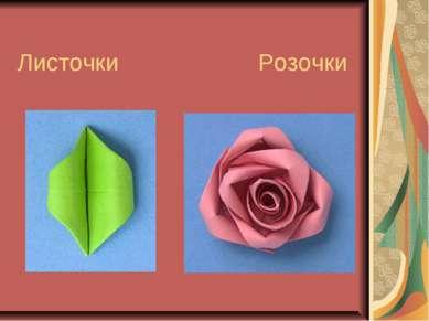 Листочки Розочки