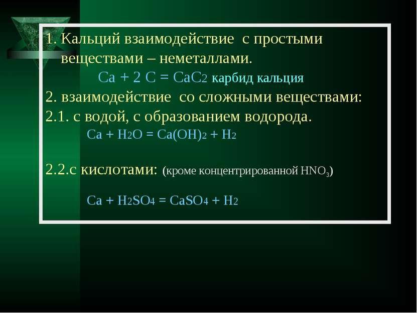 Кальций взаимодействие с простыми веществами – неметаллами. Ca + 2 C = CaC2 к...