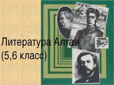 Литература Алтая (5,6 класс)