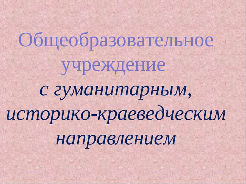 Общеобразовательное учреждение с гуманитарным, историко-краеведческим направл...