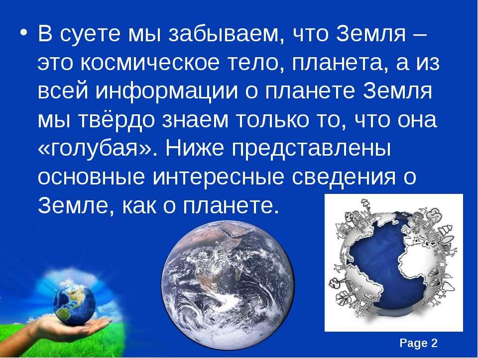 В суете мы забываем, что Земля – это космическое тело, планета, а из всей инф...