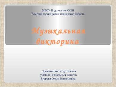 Музыкальная викторина Презентацию подготовила учитель начальных классов Егоро...