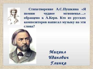 Стихотворение А.С.Пушкина «Я помню чудное мгновенье…» обращено к А.Керн. Кто ...